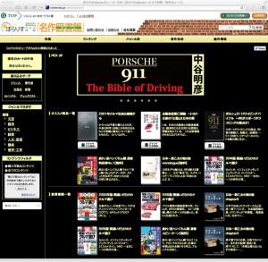 『ぽらりすeBooks〜クルマ仲間 名作ガレージ』