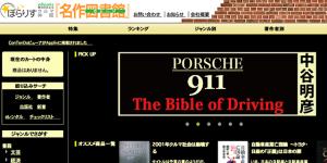 ぽらりすeBooks〜クルマ仲間 名作ガレージ
