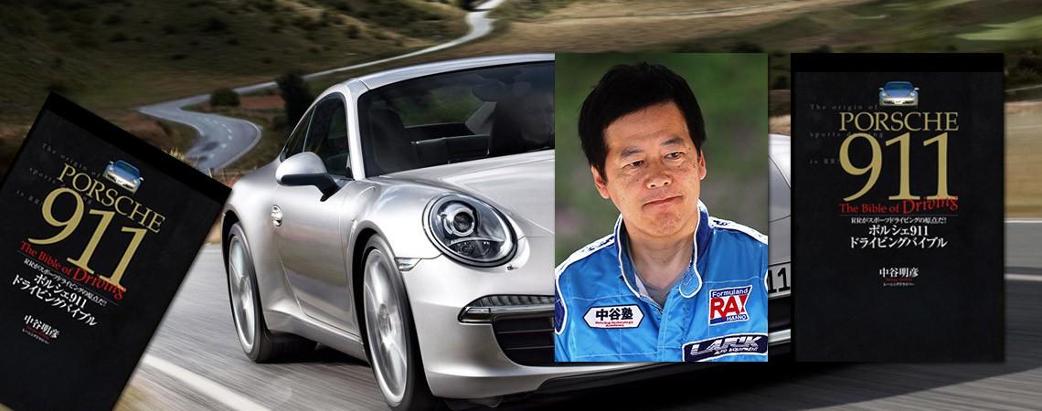 ポルシェ911ドライビングバイブル ~RRがスポーツドライビングの原点だ!