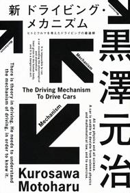 新・ドライビング・メカニズム ヒトとクルマを考えたドライビングの最適解